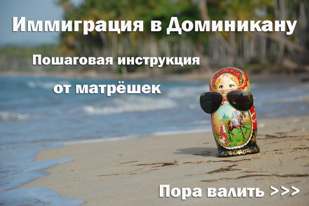 уехать из россии, иммиграция доминикана, гражданство доминиканы, куда уехать из россии, хочу уехать из россии
